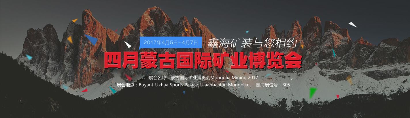 四月蒙古国际矿业博览会