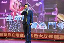 北京分公司张总演唱《光辉岁月》