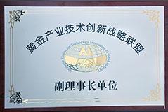 黄金产业技术创新战略联盟企业
