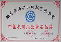 中国机械工业著名品牌