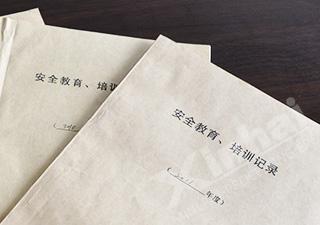 鑫海选款安全培训手册