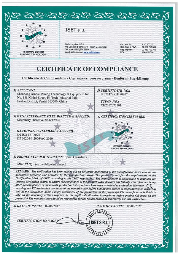 鑫海矿装欧盟认证