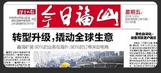 鑫海矿装非传统制造业