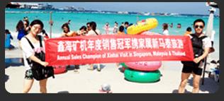 鑫海矿装企业文化